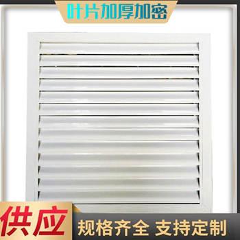 铝合金工程百叶窗