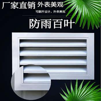 铝合金防雨百叶窗
